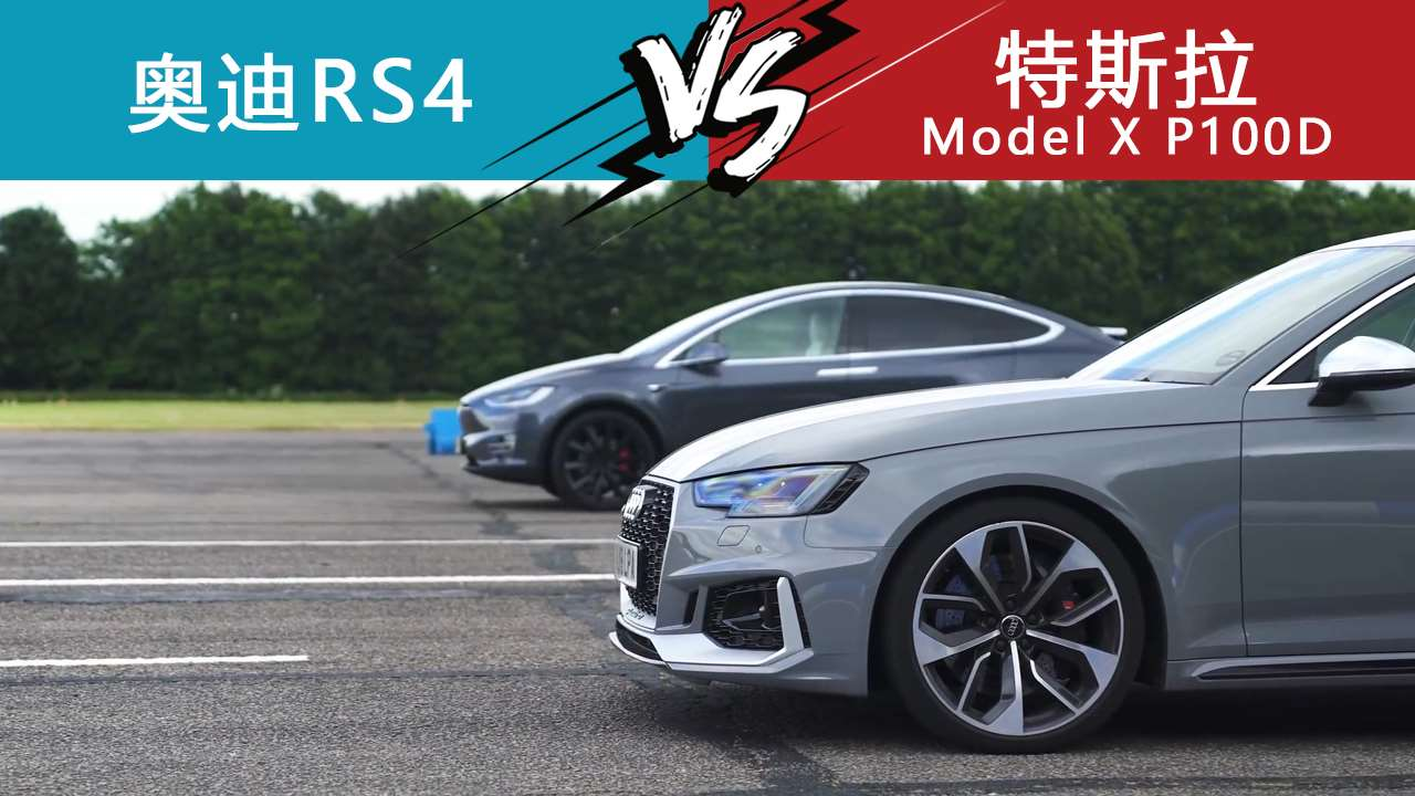 奥迪RS4直线挑战特斯拉Model X P100D