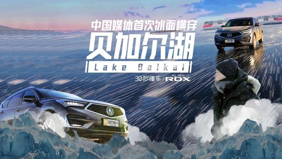 冰层开裂遇险 中国媒体首次冰面横穿贝加尔湖 上集