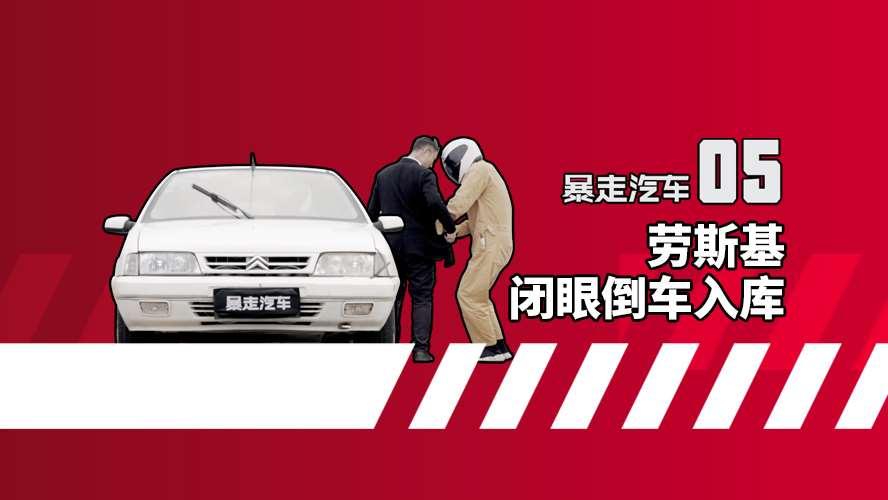 【暴走汽车】江湖绝学蒙眼倒车入库,雪铁龙富康惯性