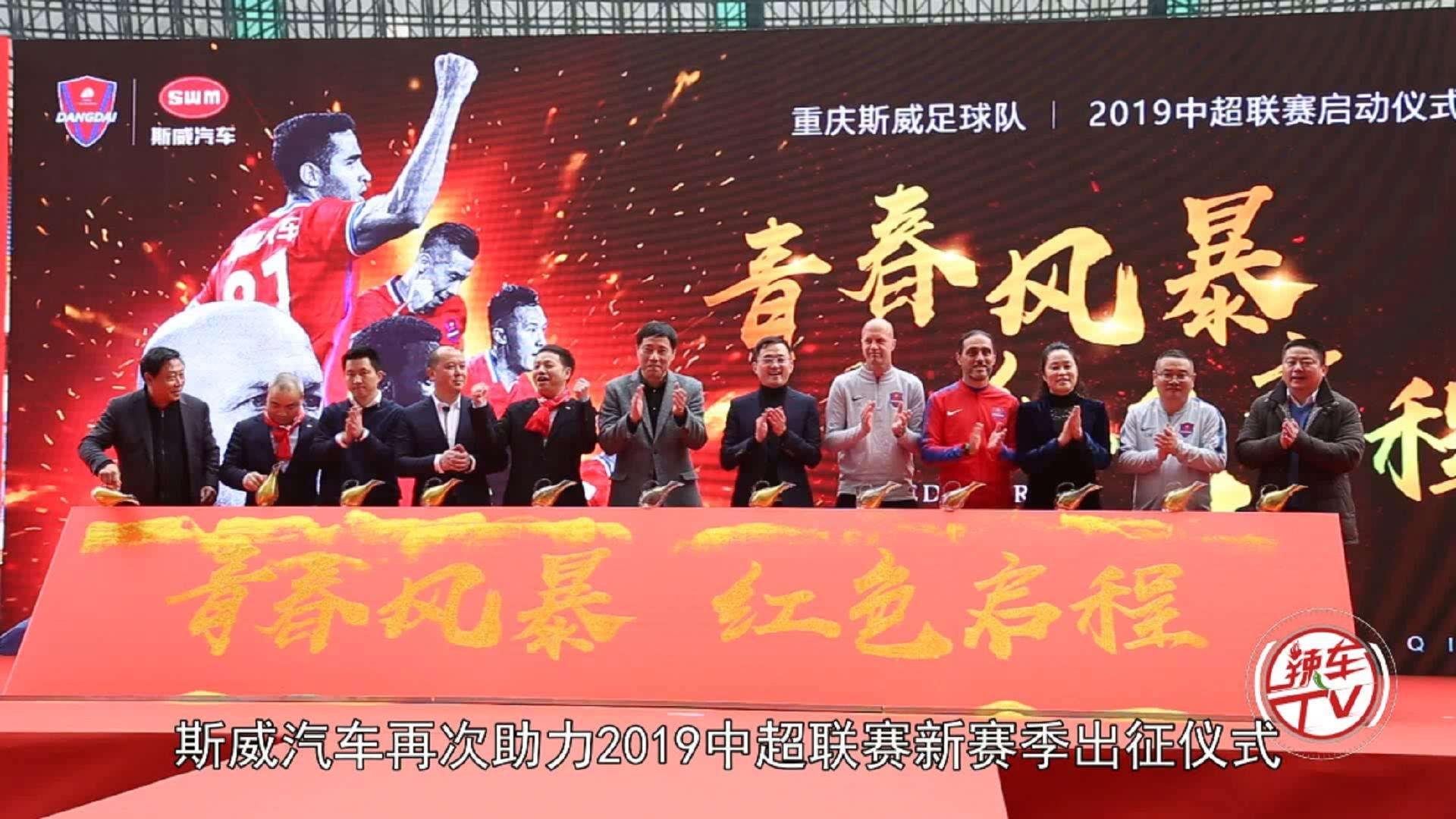 20台斯威G01F送球员,2019重庆足球更有看头?