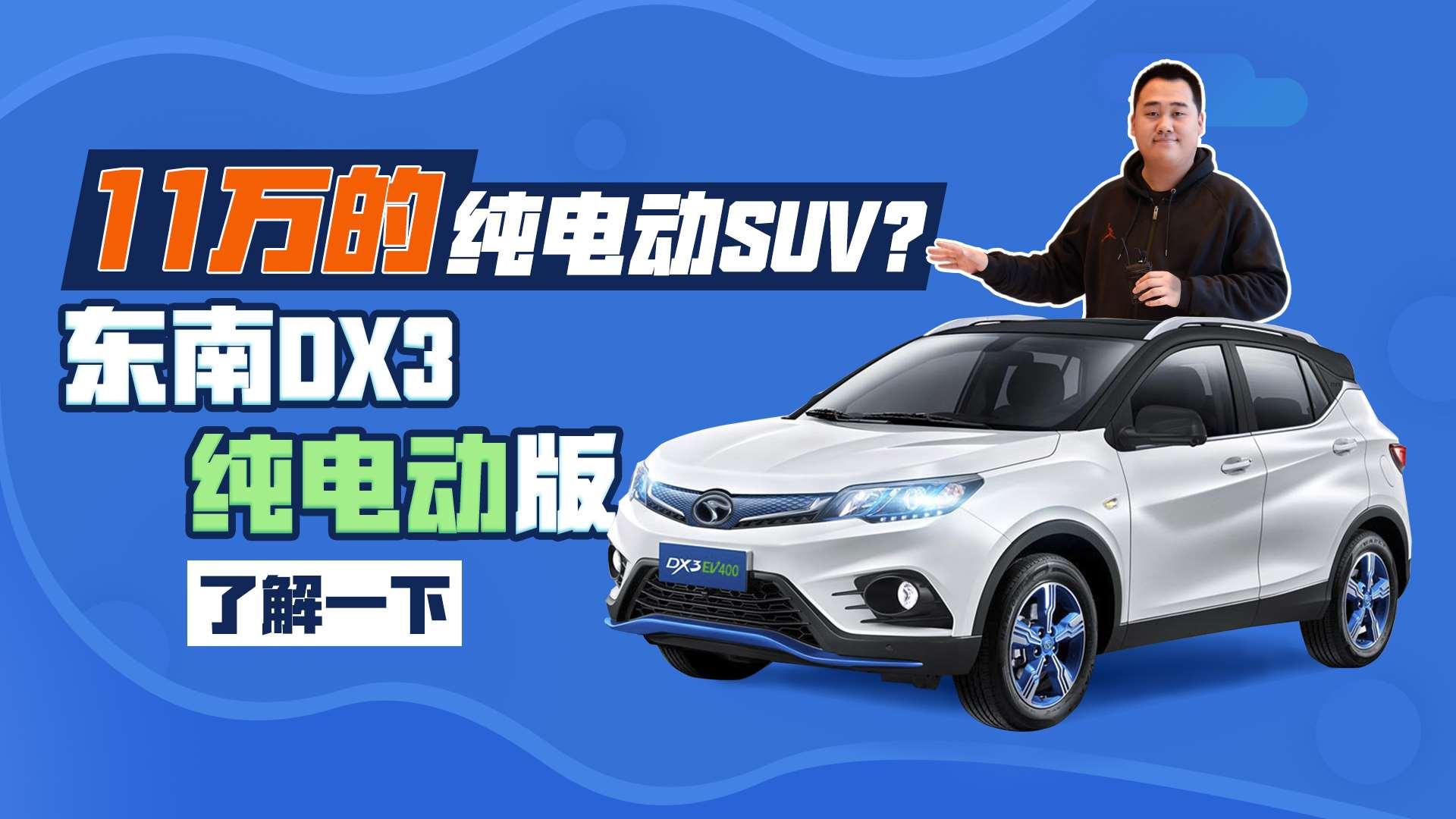 11万的纯电动SUV?东南DX3了解一下