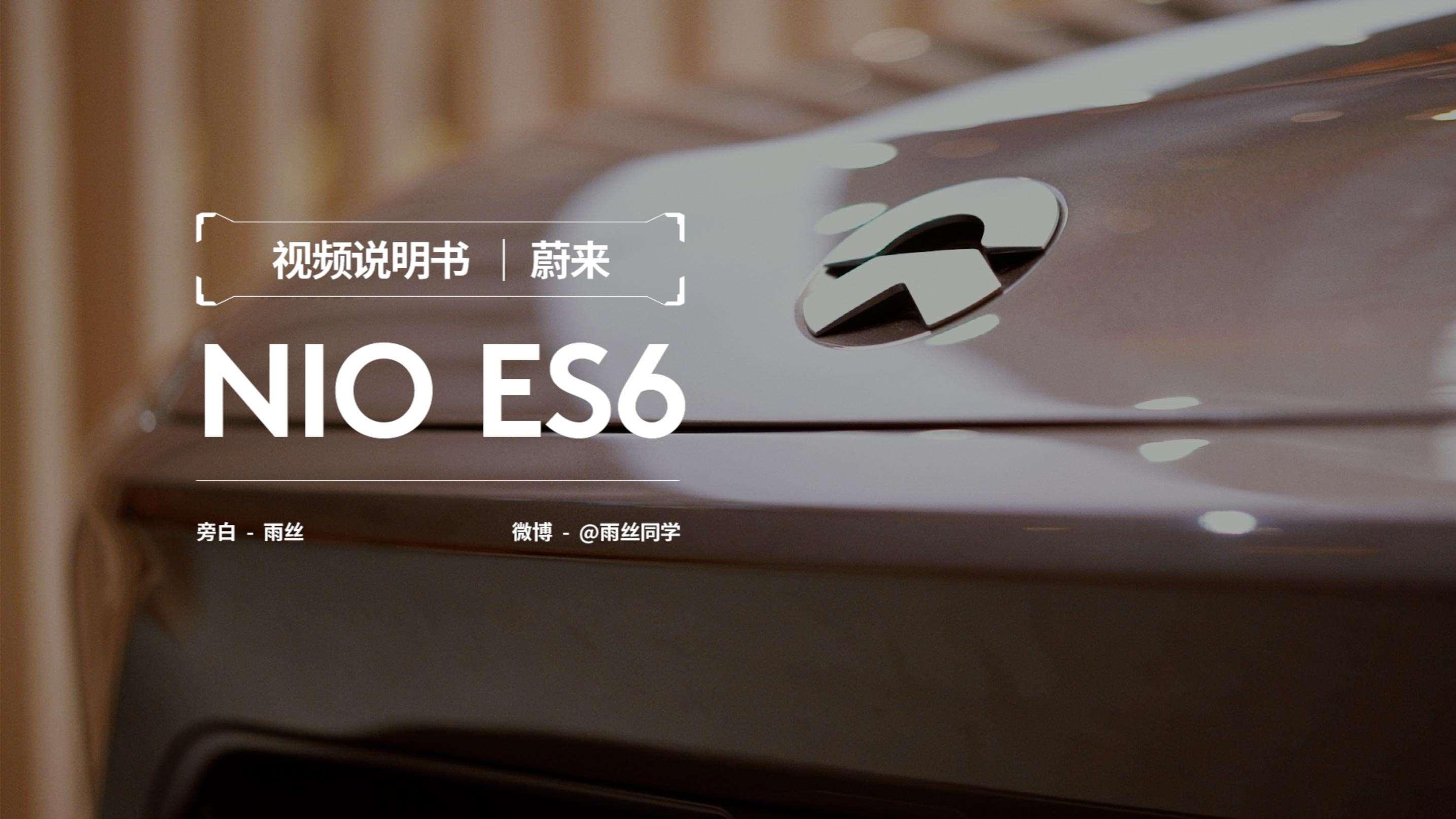 视频说明书丨蔚来 ES6 首发纪念版