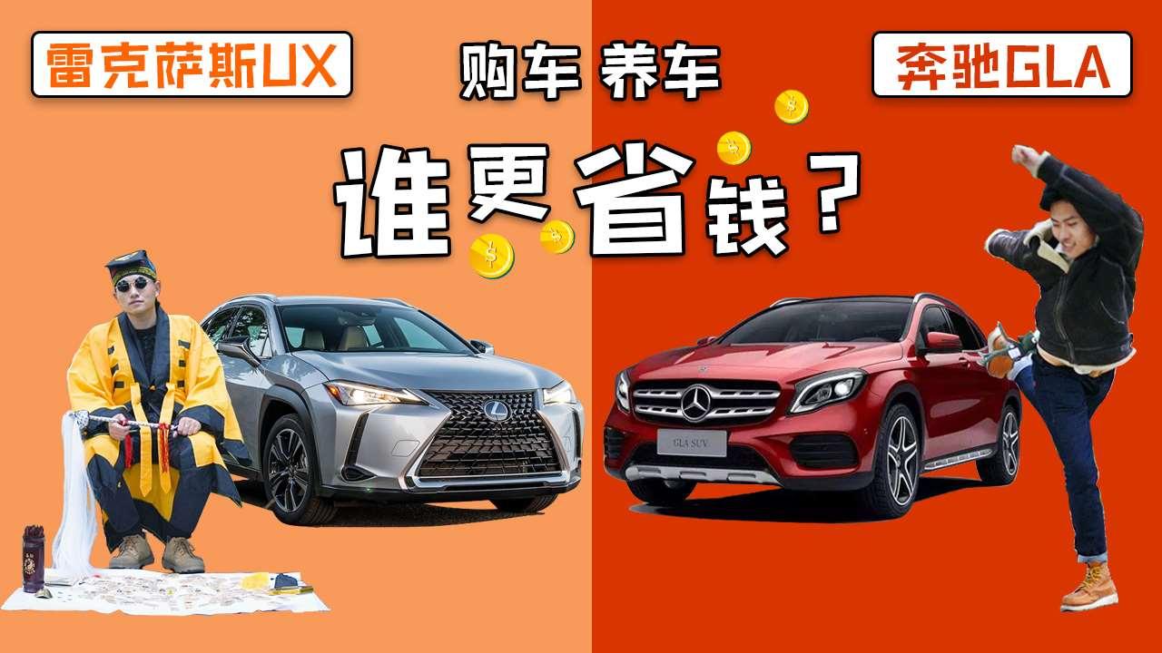 老丈人给30万买豪华品牌SUV,GLA和UX谁更省钱?