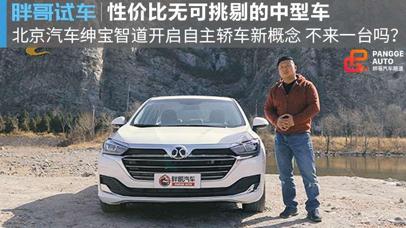 【胖哥试车】北京汽车绅宝智道开启自主轿车新概念