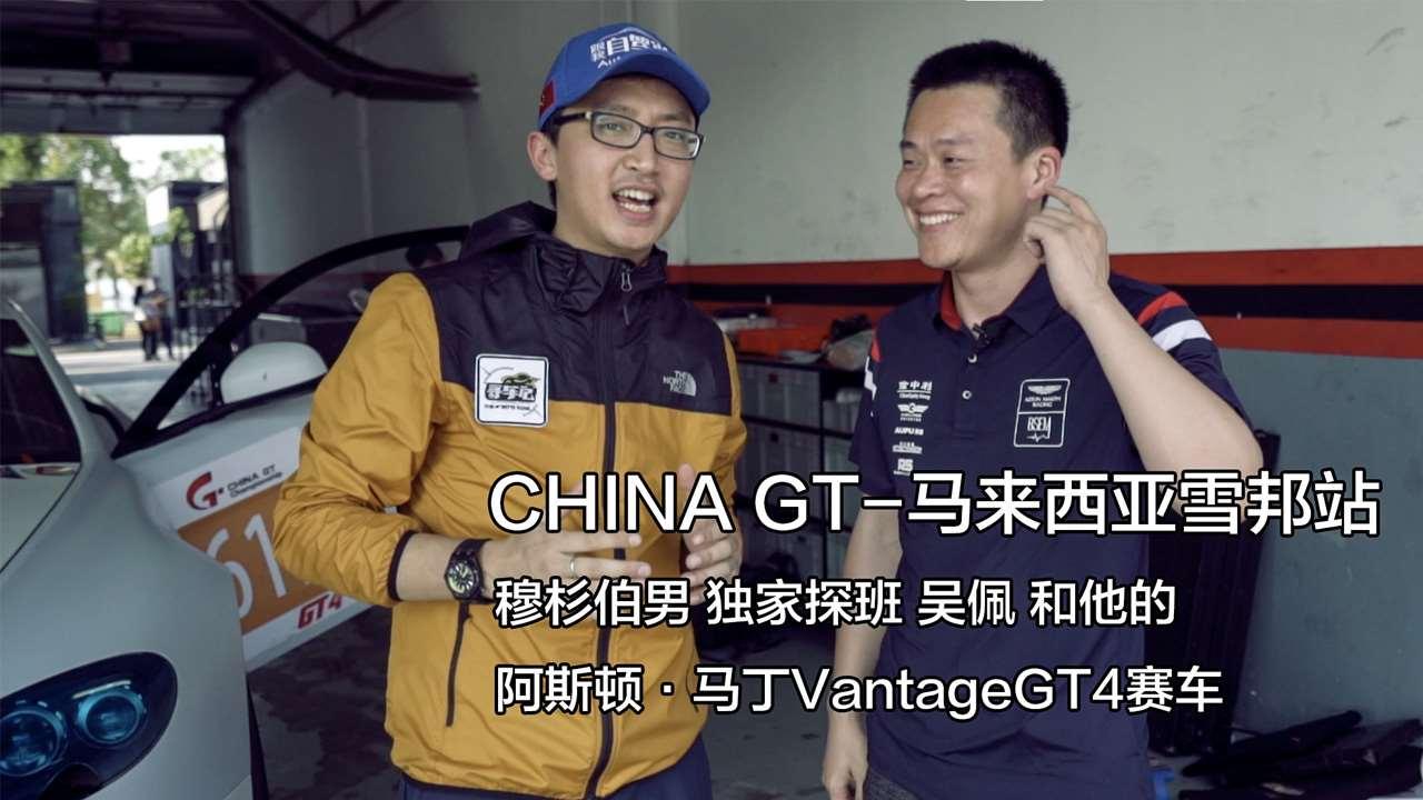 CHINA GT 穆杉马来西亚探班吴佩和他的阿斯顿马丁赛车