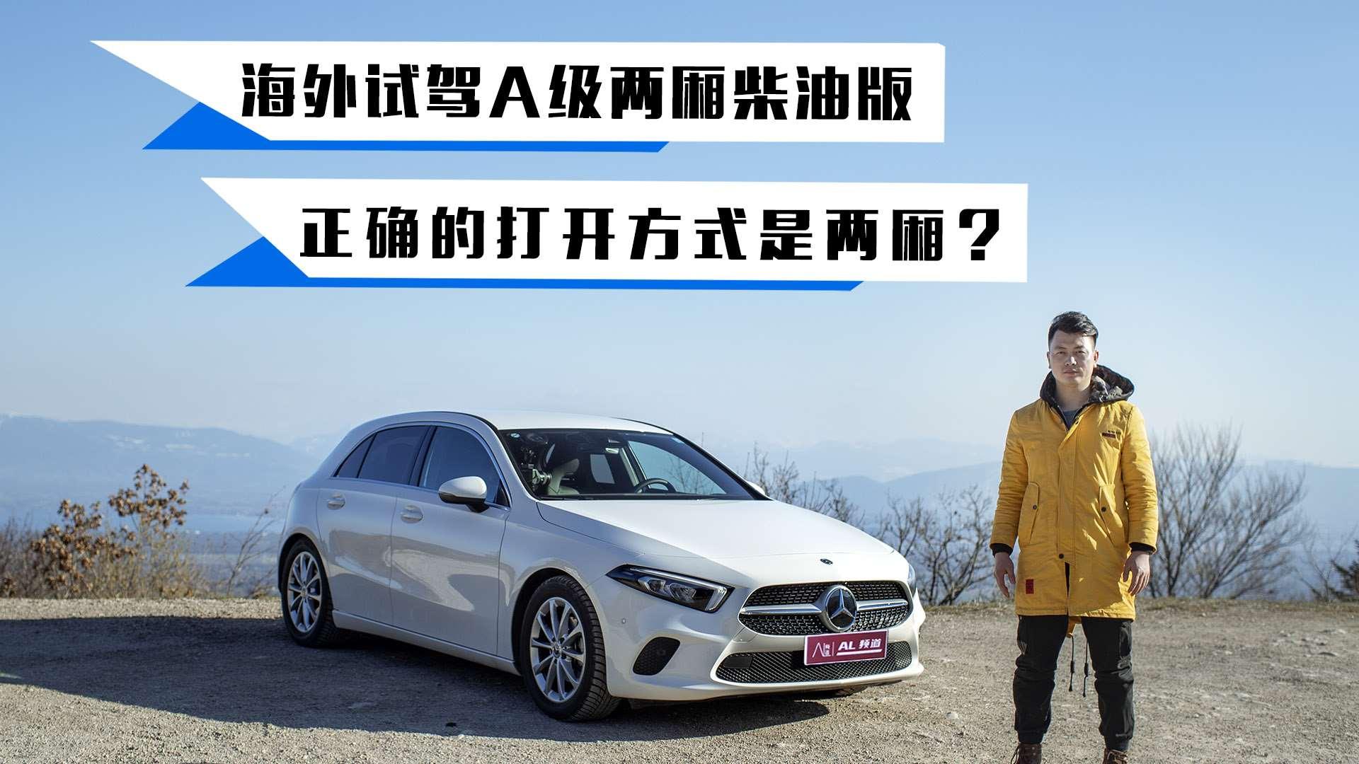 海外试驾A级两厢柴油版,正确的打开方式是两厢?
