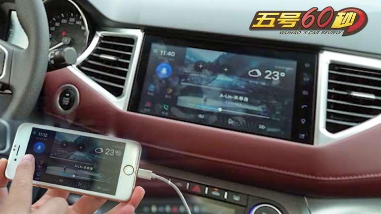 手机互联还能这样玩?把汽车交给手机操控!