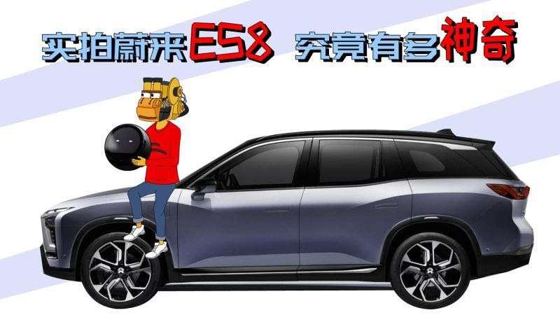 擎报新鲜车:实拍蔚来es8出门带充电宝是什么体验