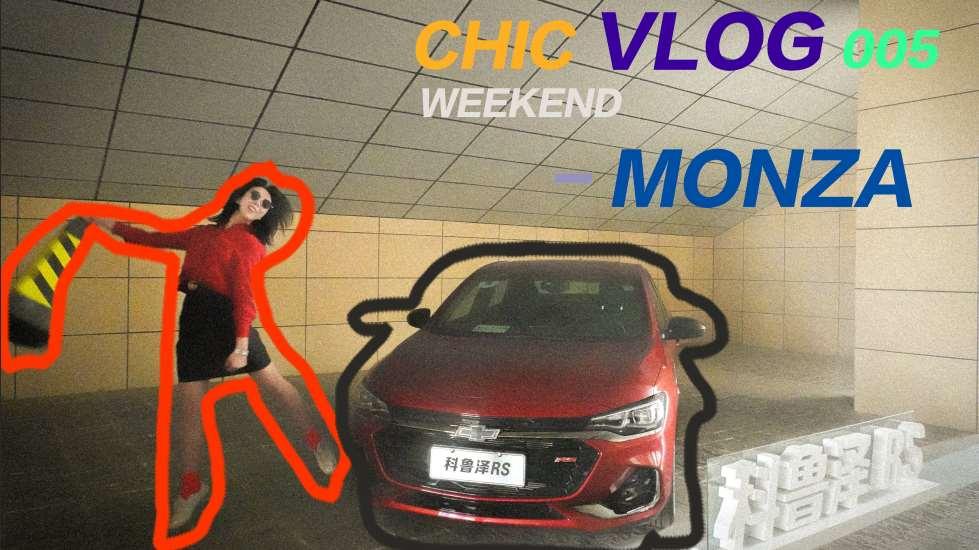 [Chic VLOG]周末正确打开方式-试驾雪弗兰科鲁泽