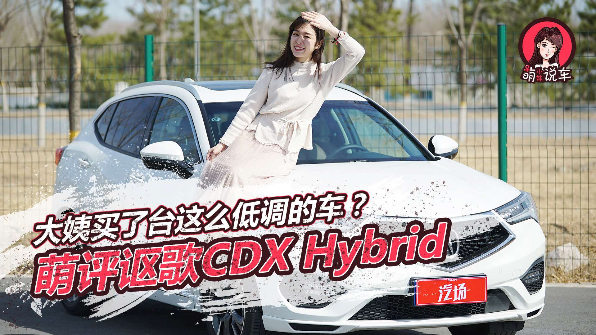 大姨买了台这么低调的车?萌评讴歌CDX Hybr