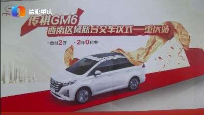 传祺GM6西南区域联合交车仪式·重庆站圆满落幕