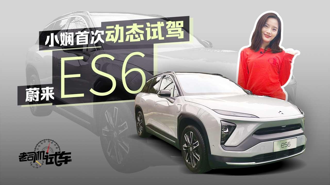 老司机试车:首次动态试驾蔚来ES6  听说比ES8有进步