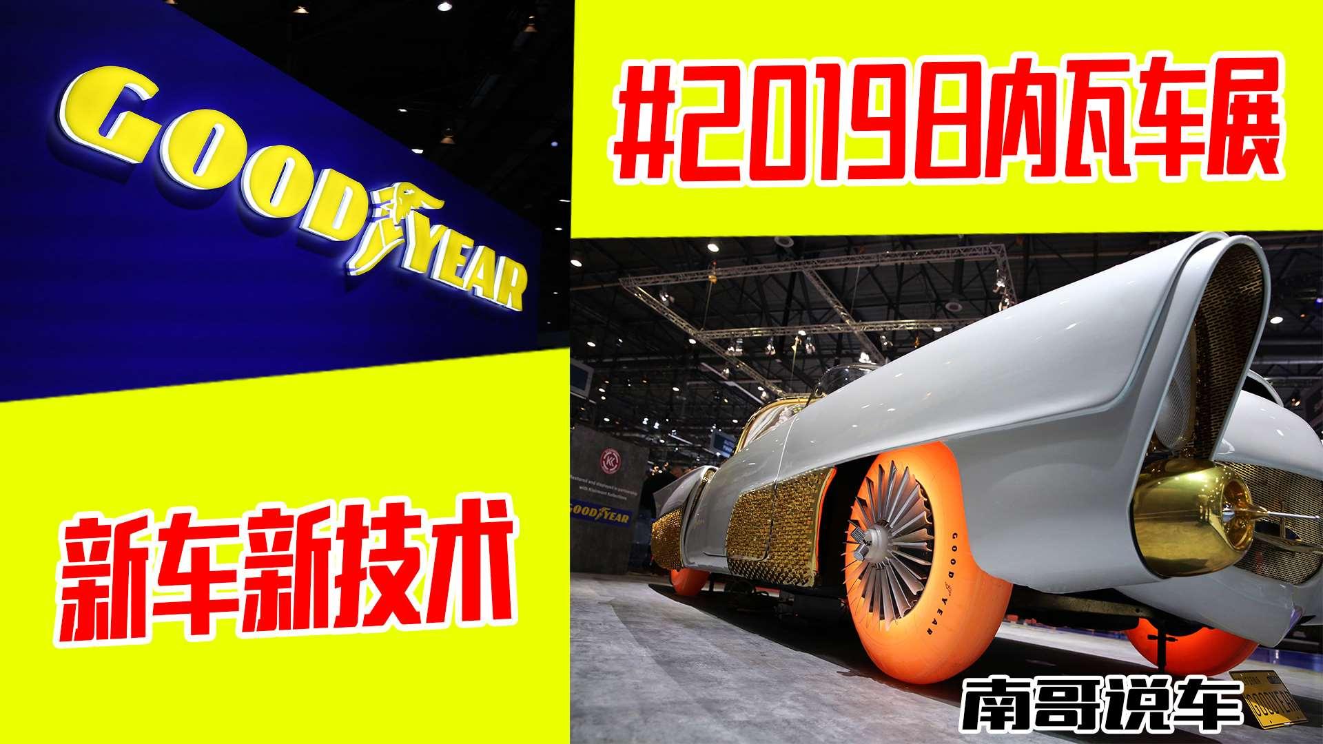 """直击2019年日内瓦车展现场,会飞的轮胎和大众""""黑"""""""