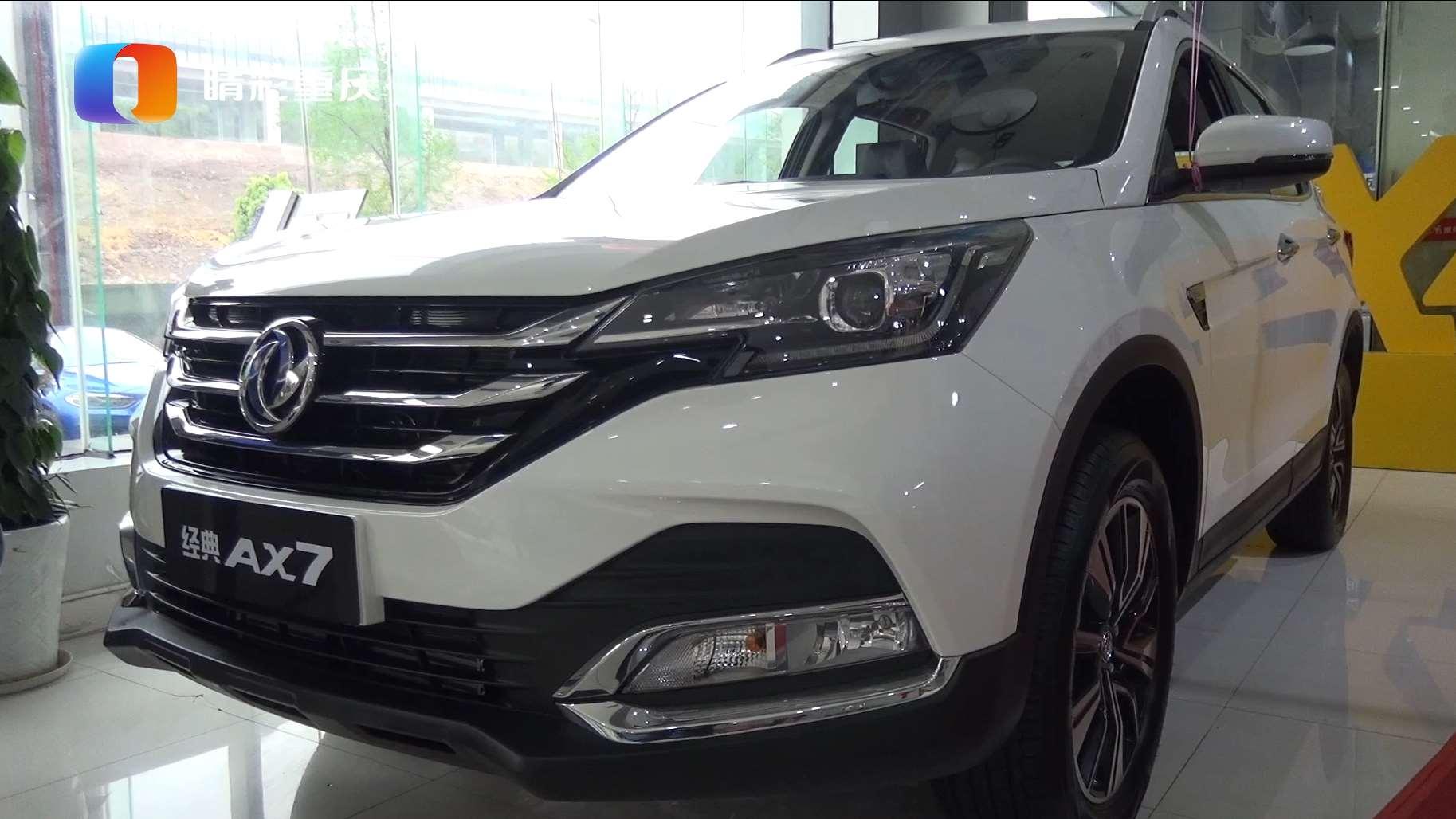 国民大空间SUV东风风神经典AX7焕新上市售价8.98万元