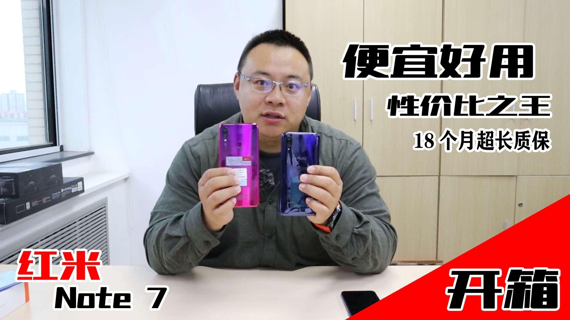 国货当自强:千元机性价比之王,红米Note 7开箱体验