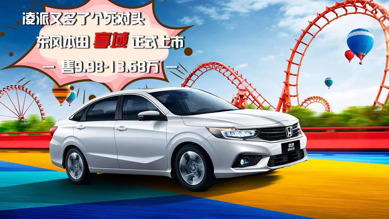 东风本田享域正式上市 售9.98-13.68万