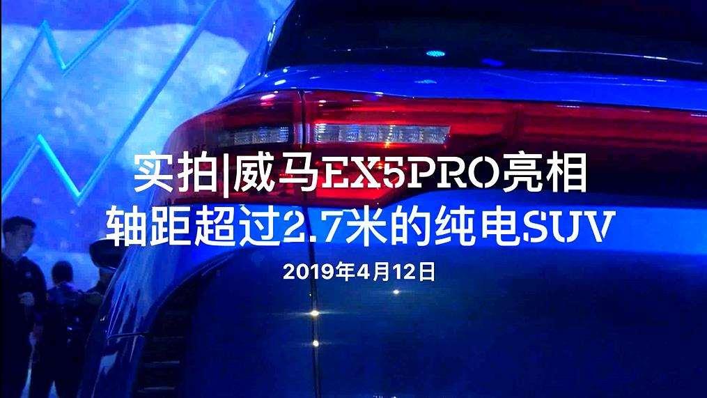 实拍 威马EX5PRO亮相,轴距超过2.7米的纯电动SUV