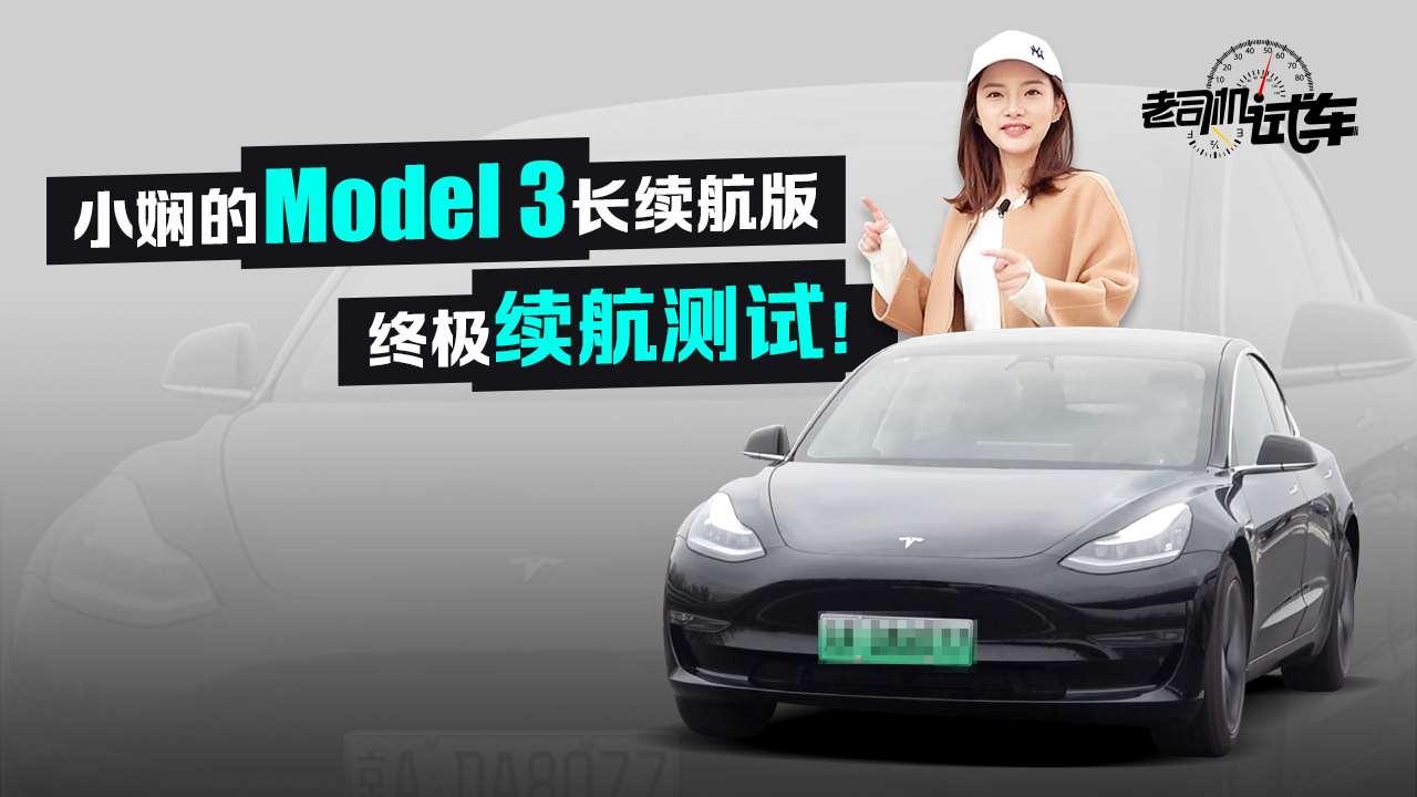 老司机试车:小娴实测Model 3充满电究竟能跑多少公里