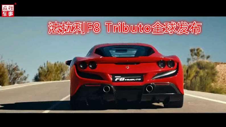 林志颖现身上海助阵法拉利F8 Tributo全球发布