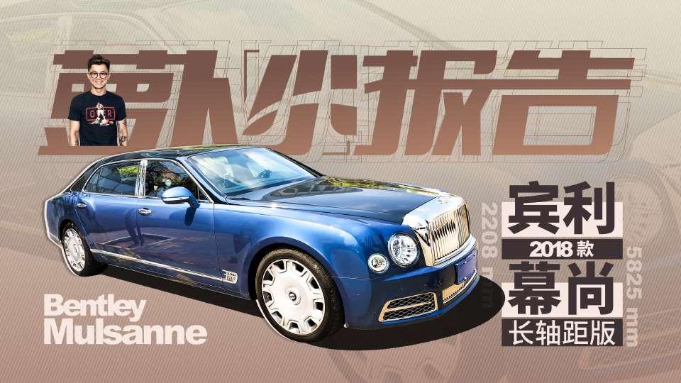 《萝卜小报告》汽车里的奢侈品 宾利慕尚