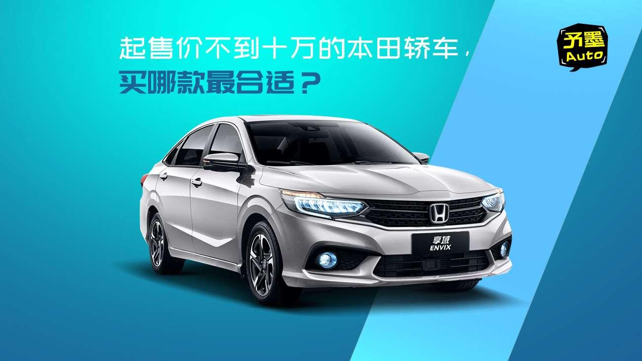 起售价不到十万的本田轿车,买哪款最合适?