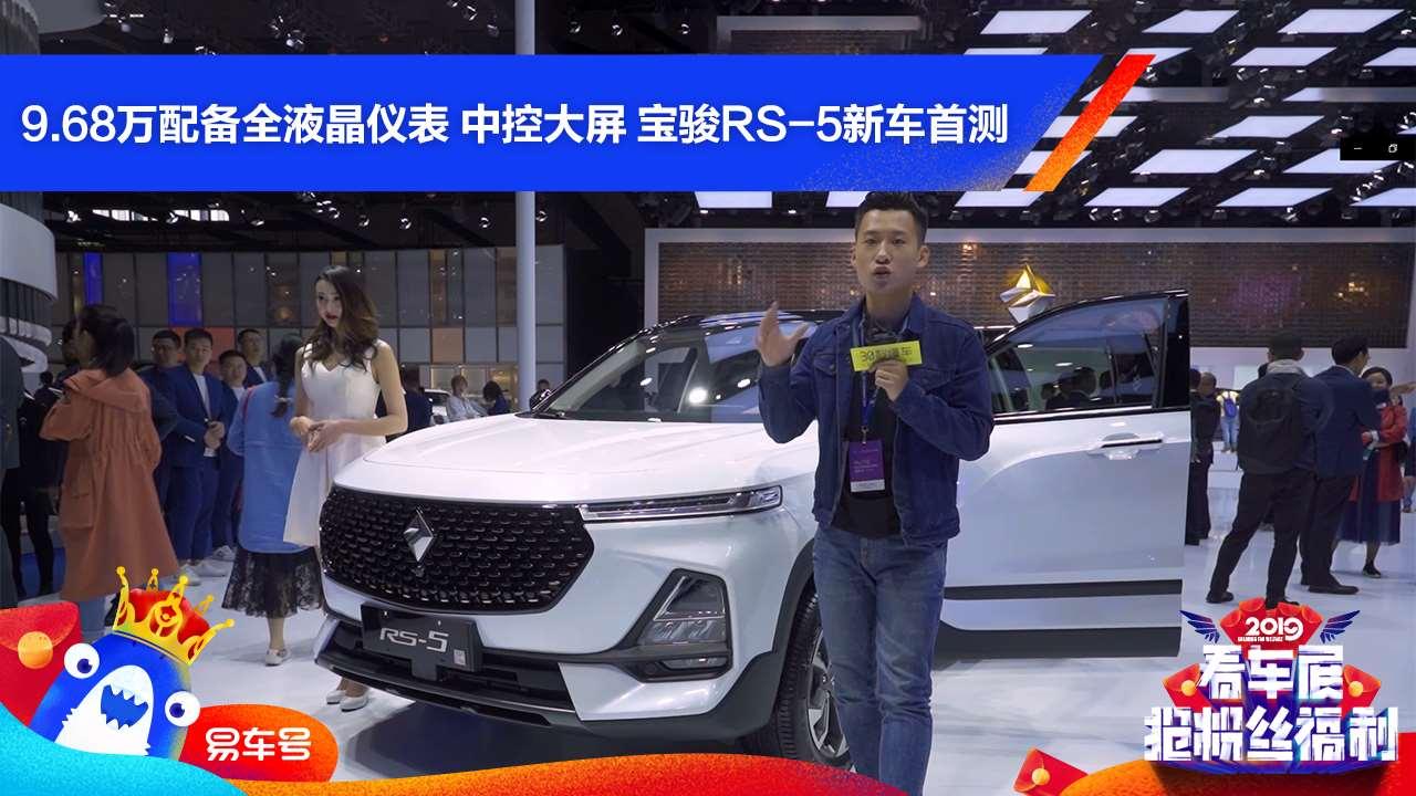 9.68万配备全液晶仪表 中控大屏 宝骏RS-5新车首测