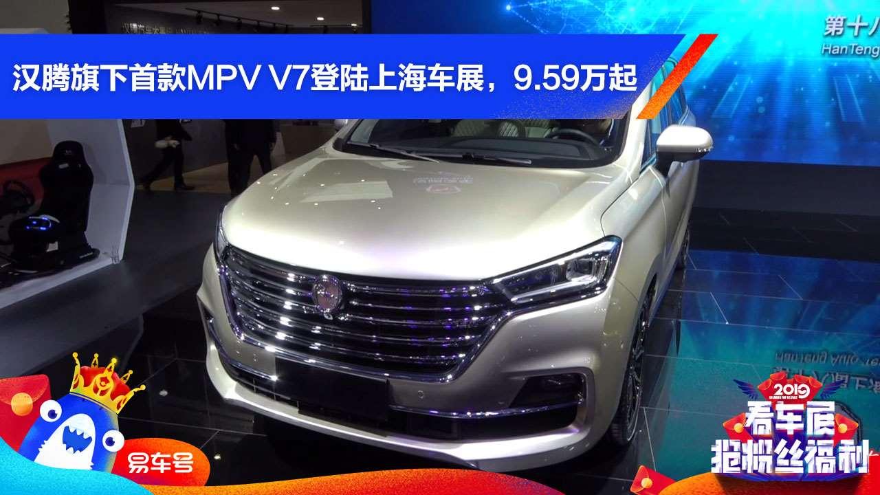 汉腾旗下首款MPV V7登陆上海车展,9.59万起