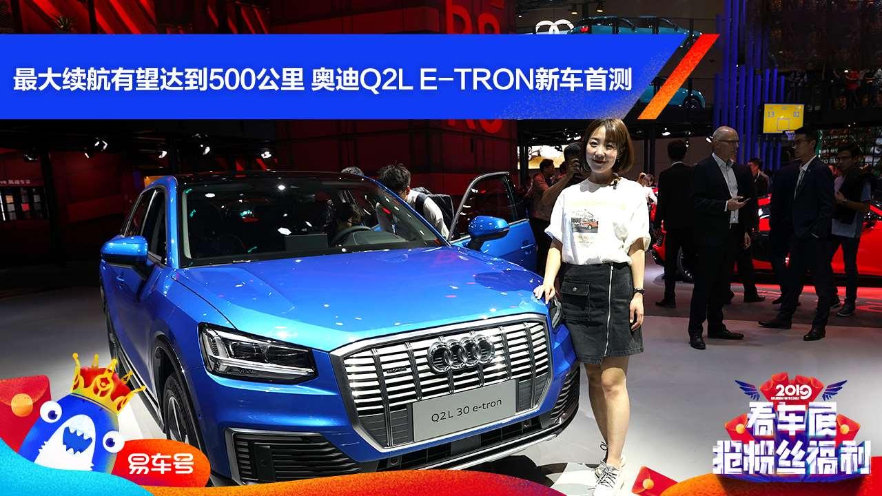 2019上海车展:续航约500公里 奥迪Q2L e-tron新车首测