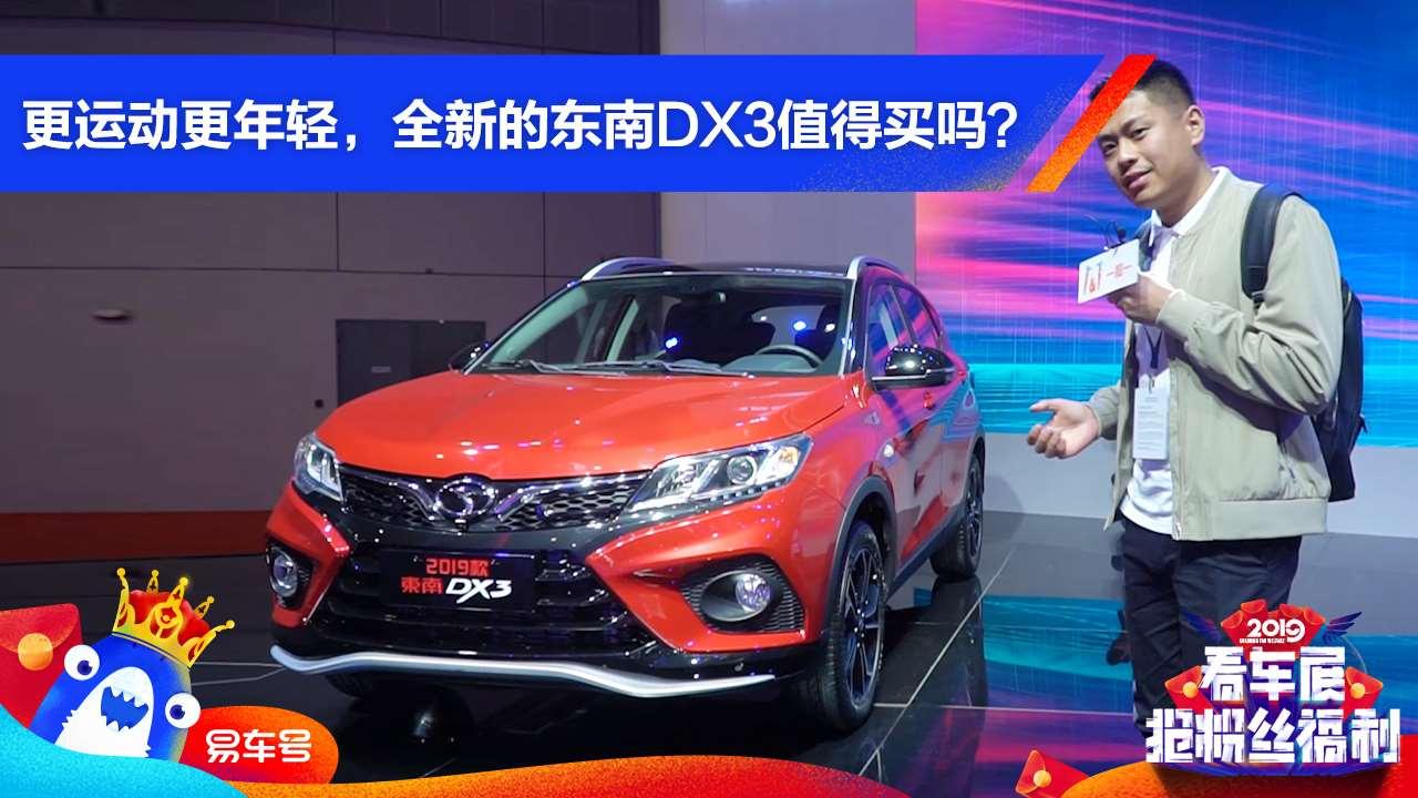 更运动更年轻,全新的东南DX3值得买吗?