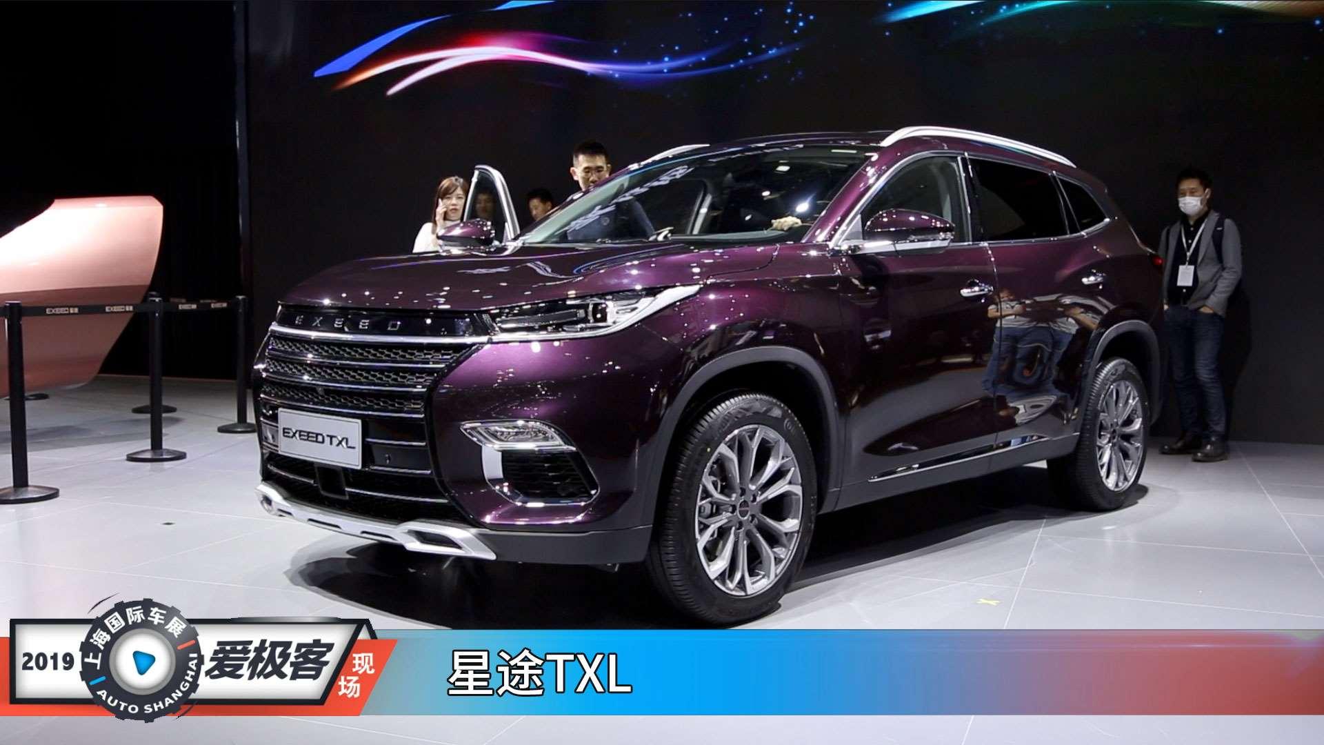 2019上海车展 奇瑞的新高端 星途TX TXL