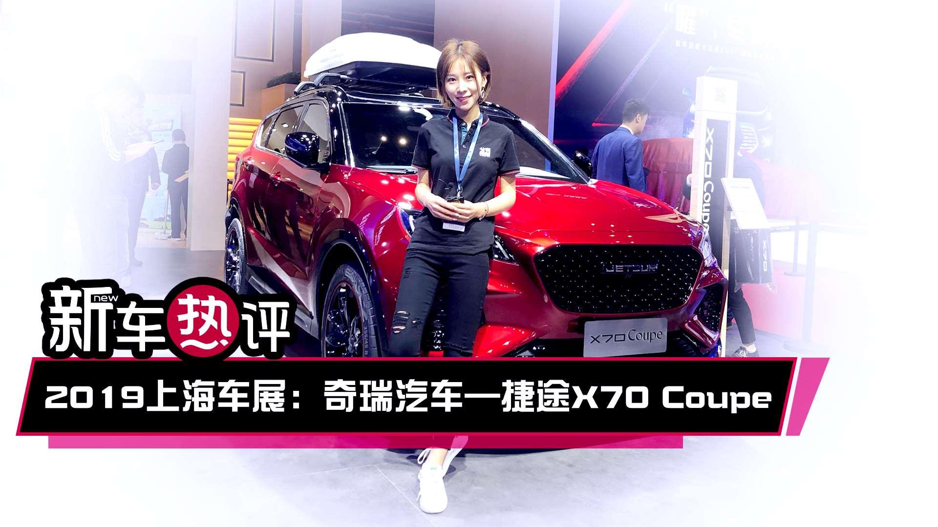 新车热评:2019上海车展木木子体验捷途X70 Coupe