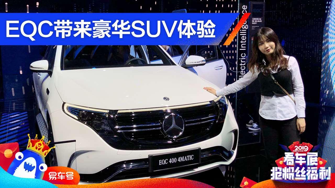 奔驰中国芯纯电SUV,EQC带来豪华SUV体验