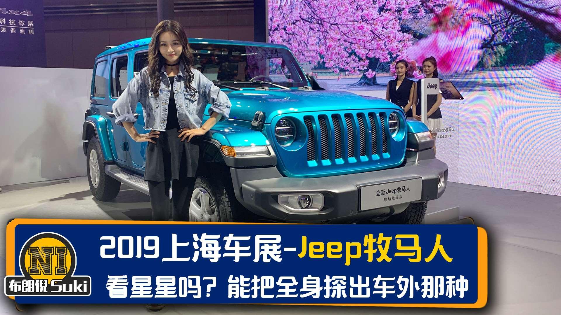 2019上海车展:Jeep到底有几个牧马人啊?