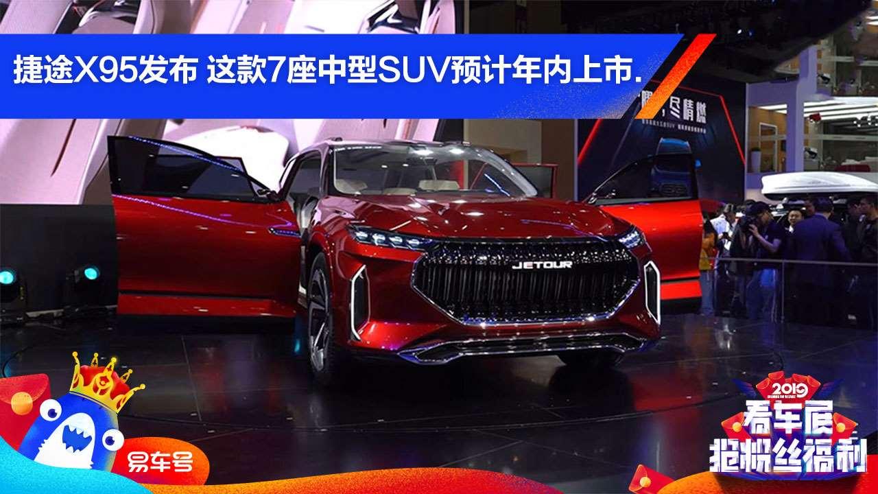 捷途X95发布 这款7座中型SUV预计年内上市
