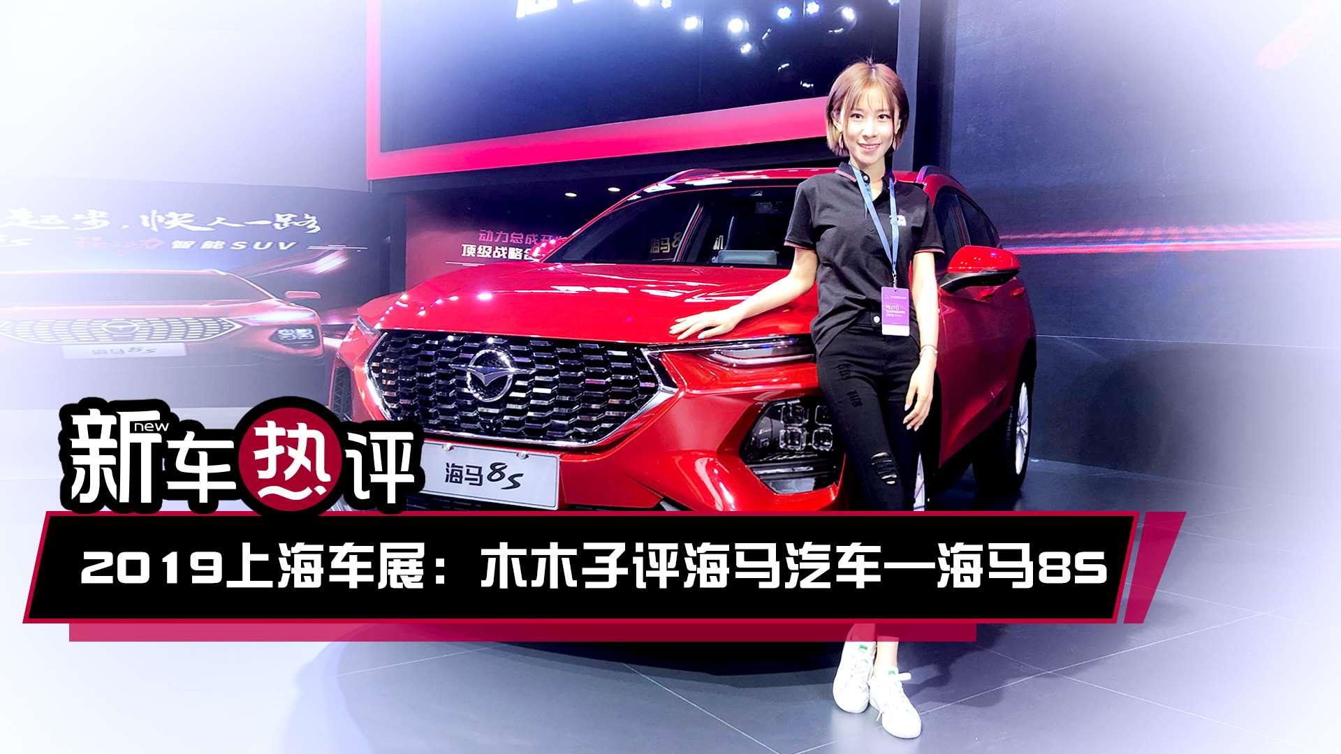 新车热评:2019上海车展木木子体验海马8S