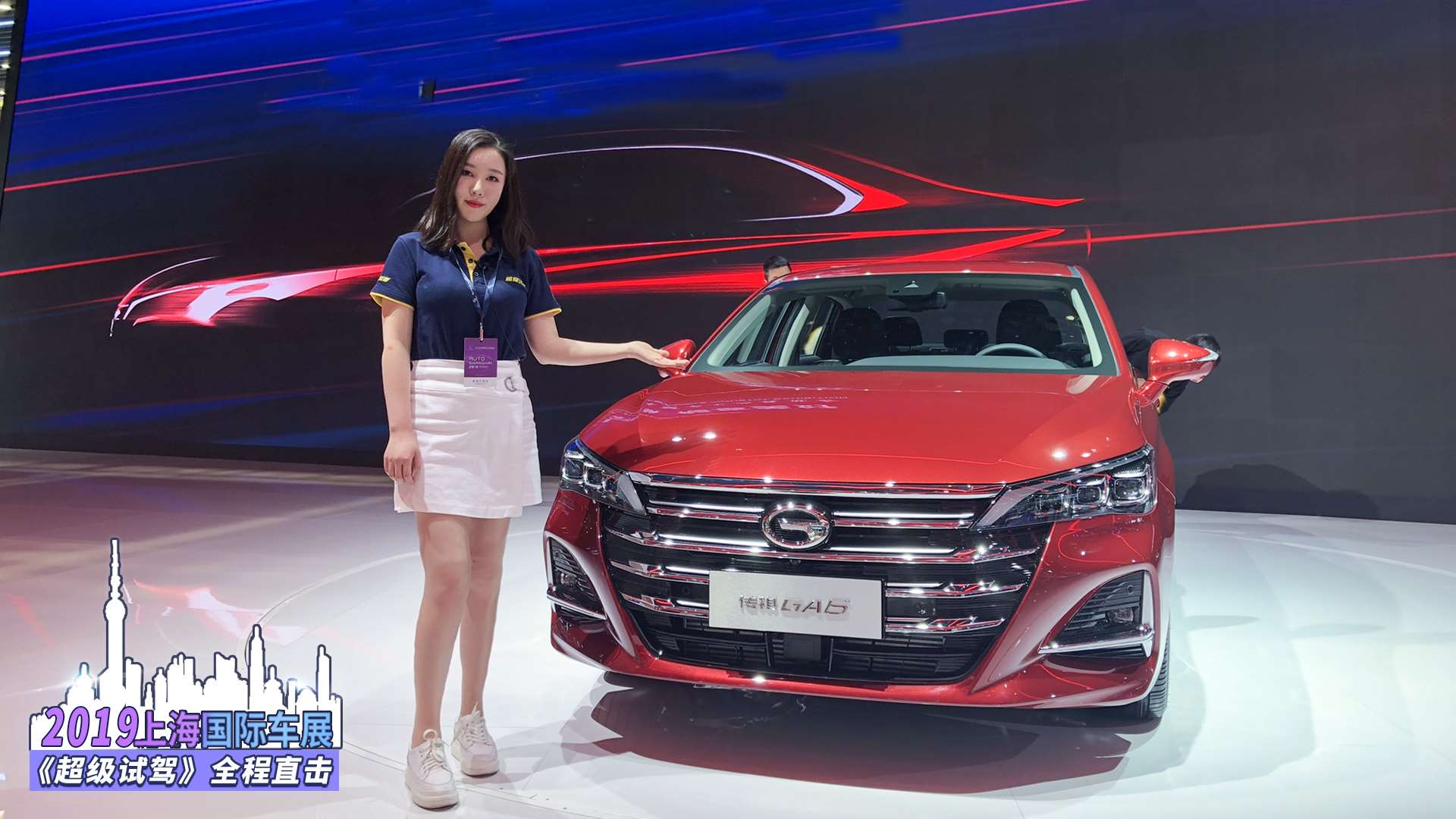 重塑中高级轿车市场!全新传祺GA6亮相上海车展!