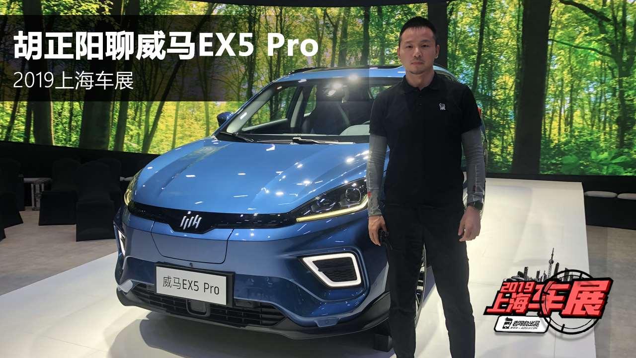 全球限量3000台 上海车展抢先体验威马EX5 Pro