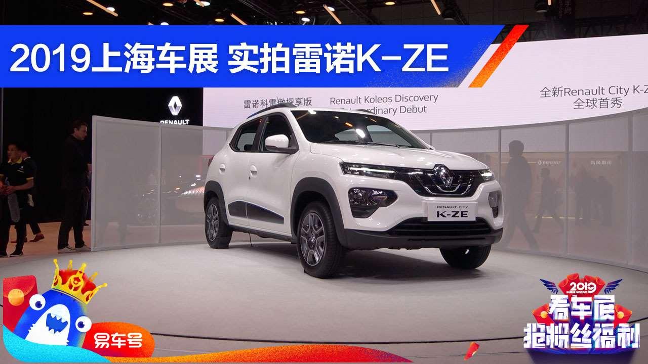 2019上海车展 实拍雷诺K-ZE