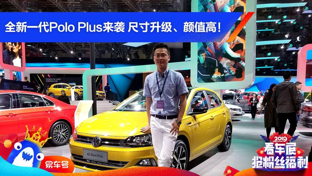 全新一代Polo Plus来袭 尺寸升级/颜值高!