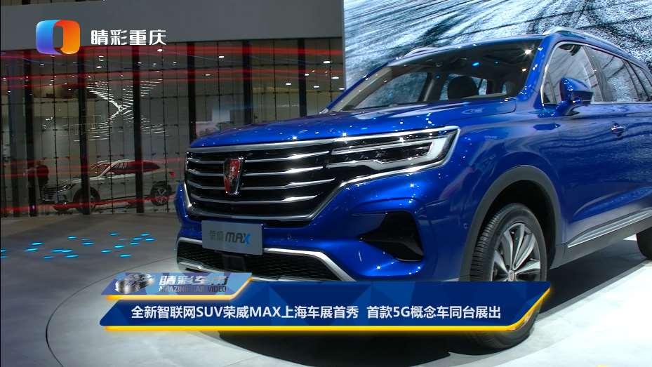 全新智联网SUV荣威MAX首秀上海国际车展