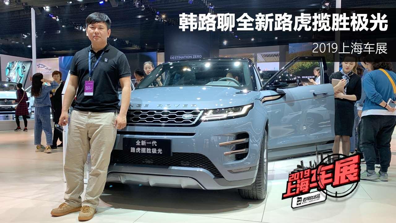 沿用星脉外观设计 上海车展体验全新一代路虎揽胜极光