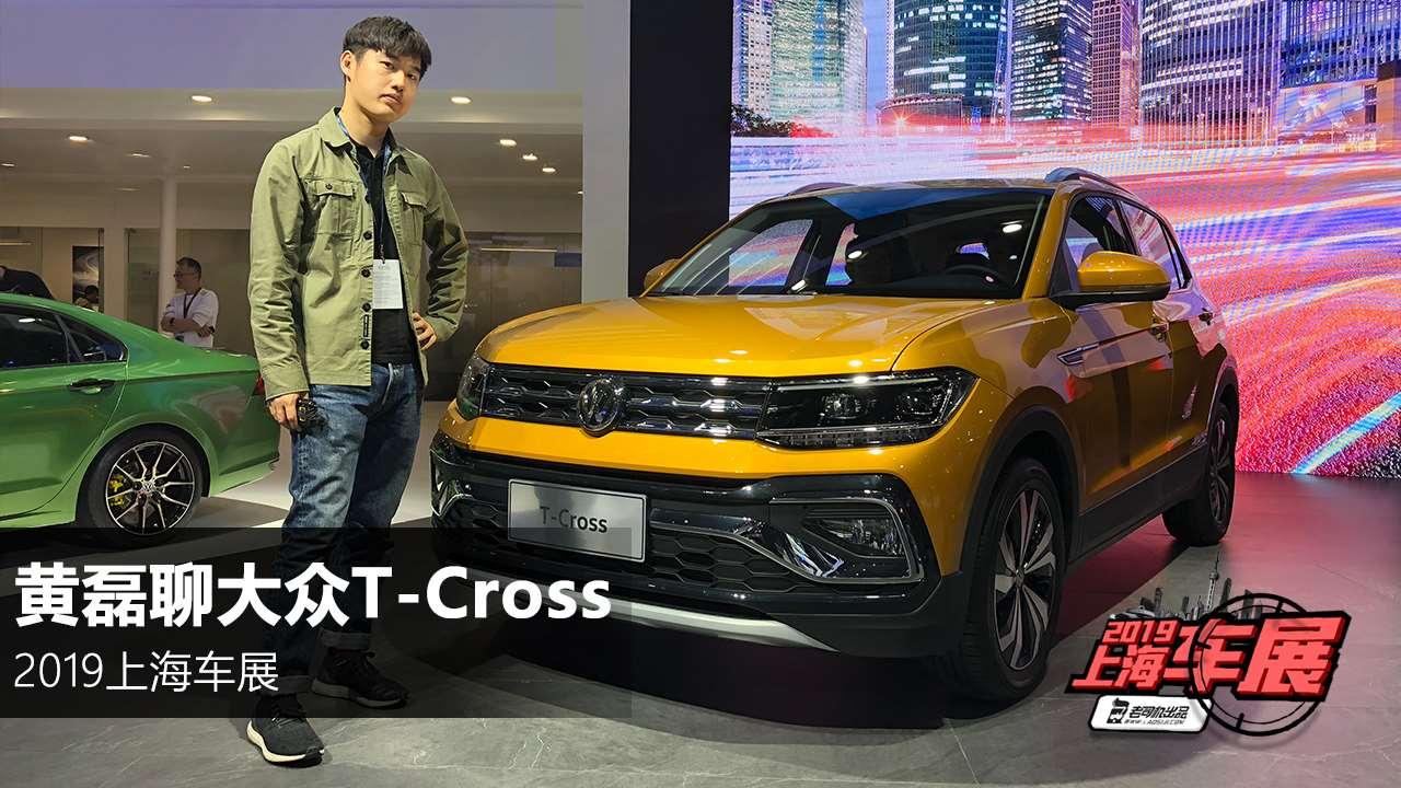 1.4T 7速双离合 大众T-Cross上海车展静态体验