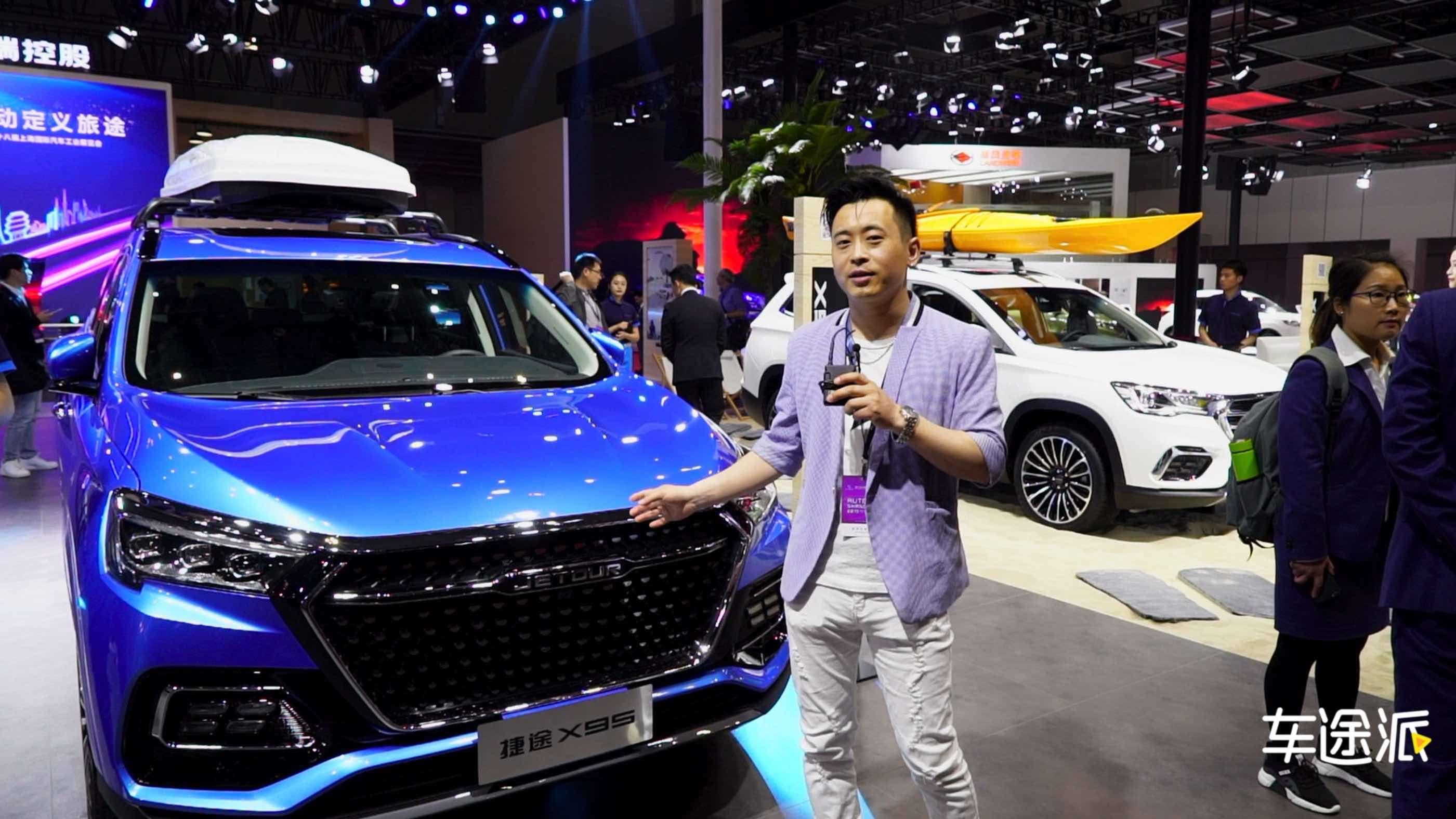 捷途X95上海车展亮相,有哪些亮点值得期待?