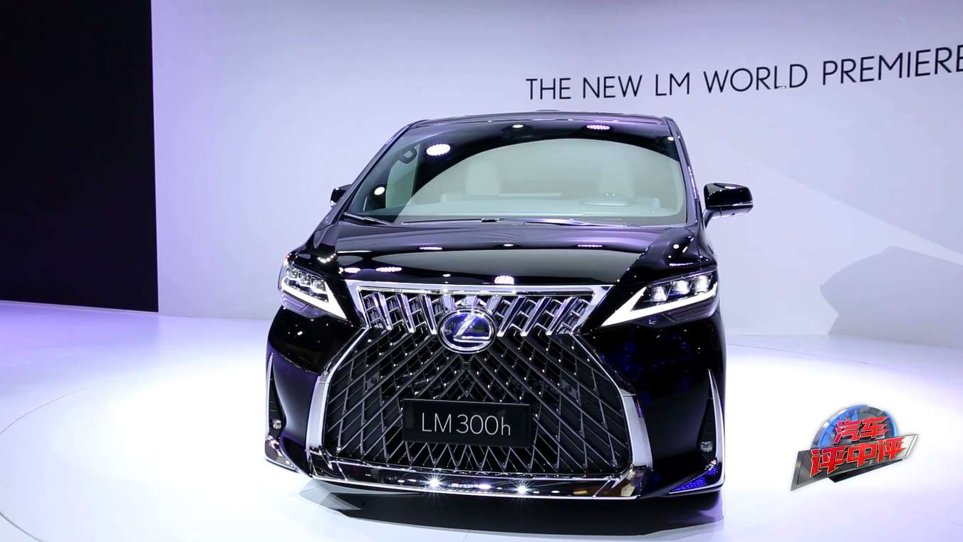 直击2019上海车展:全球首发雷克萨斯LM300h,霸气