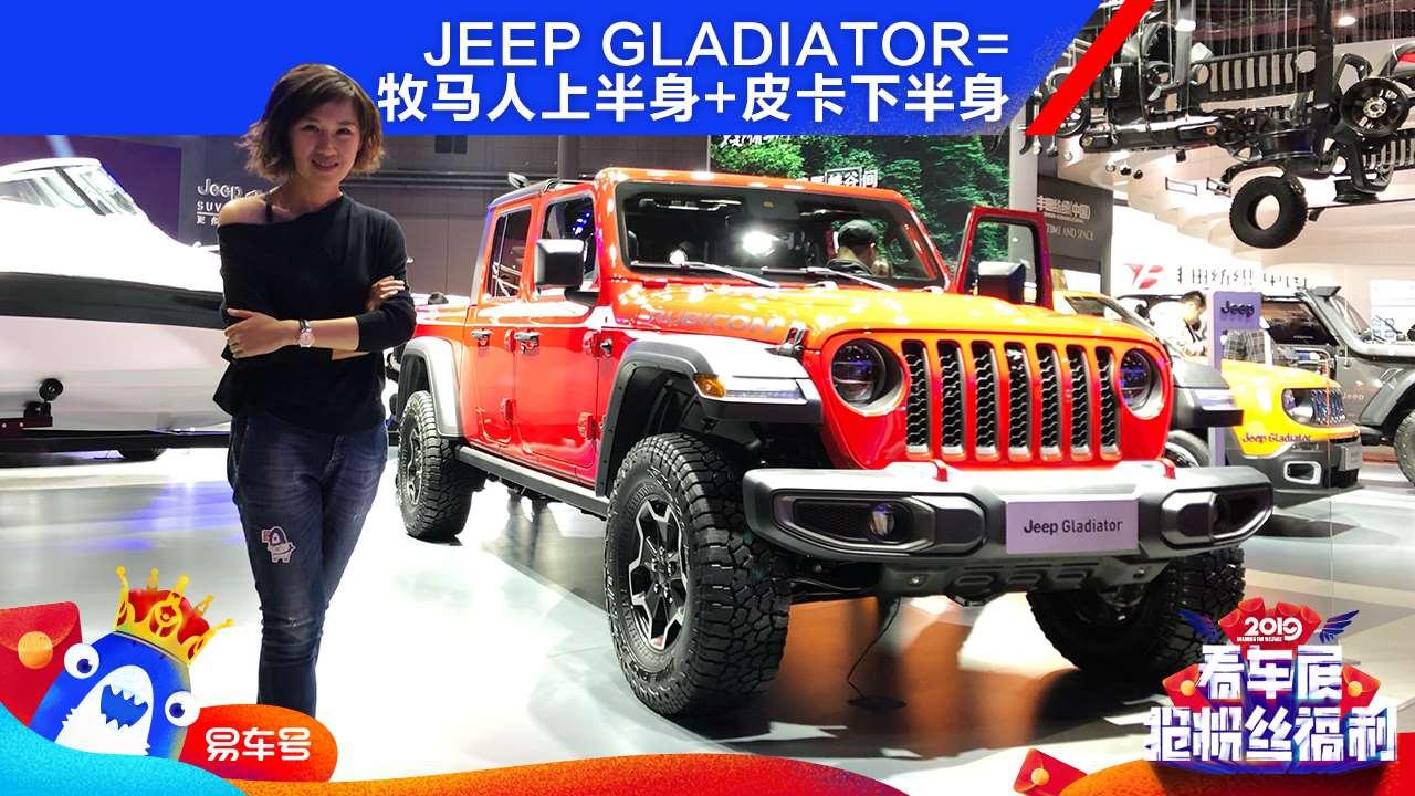 牧马人版皮卡来了!Jeep Gladiator亚洲首秀实拍