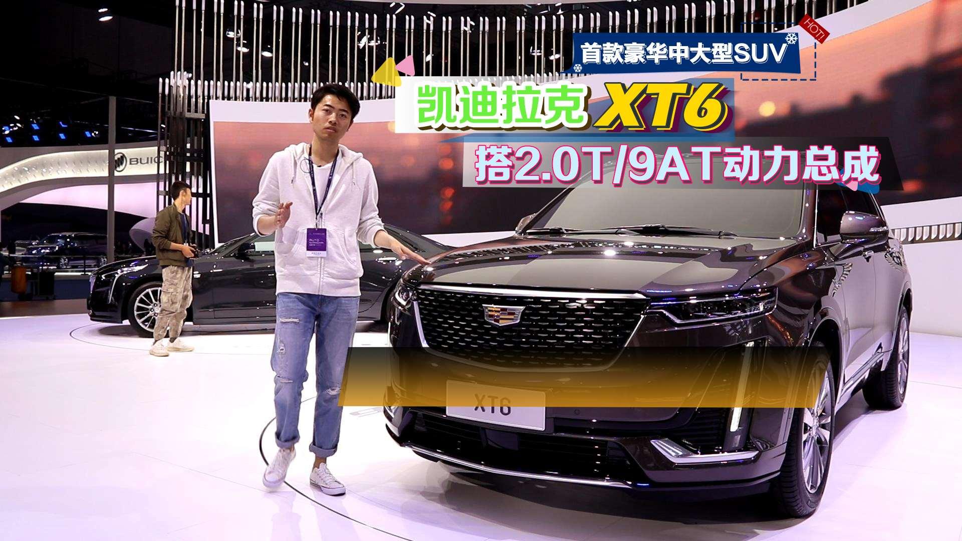 首款国产中大型SUV 凯迪拉克XT6搭2.0T/9AT动力总成