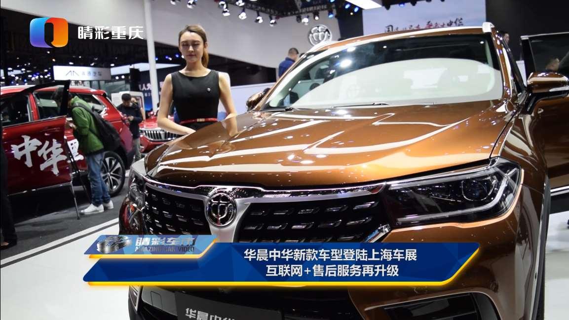 华晨中华新款车型登陆上海车展互联网+售后服务再升级