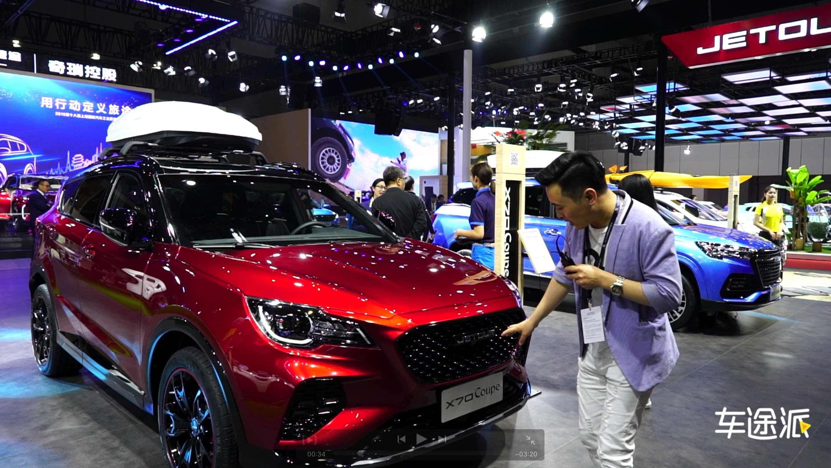 捷途X70COUPE上海车展亮相,都有哪些亮点?