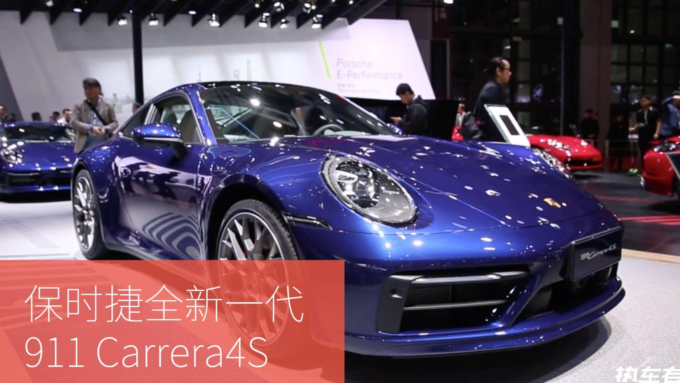 上海车展带你看热车,保时捷全新一代911 Carrera4S