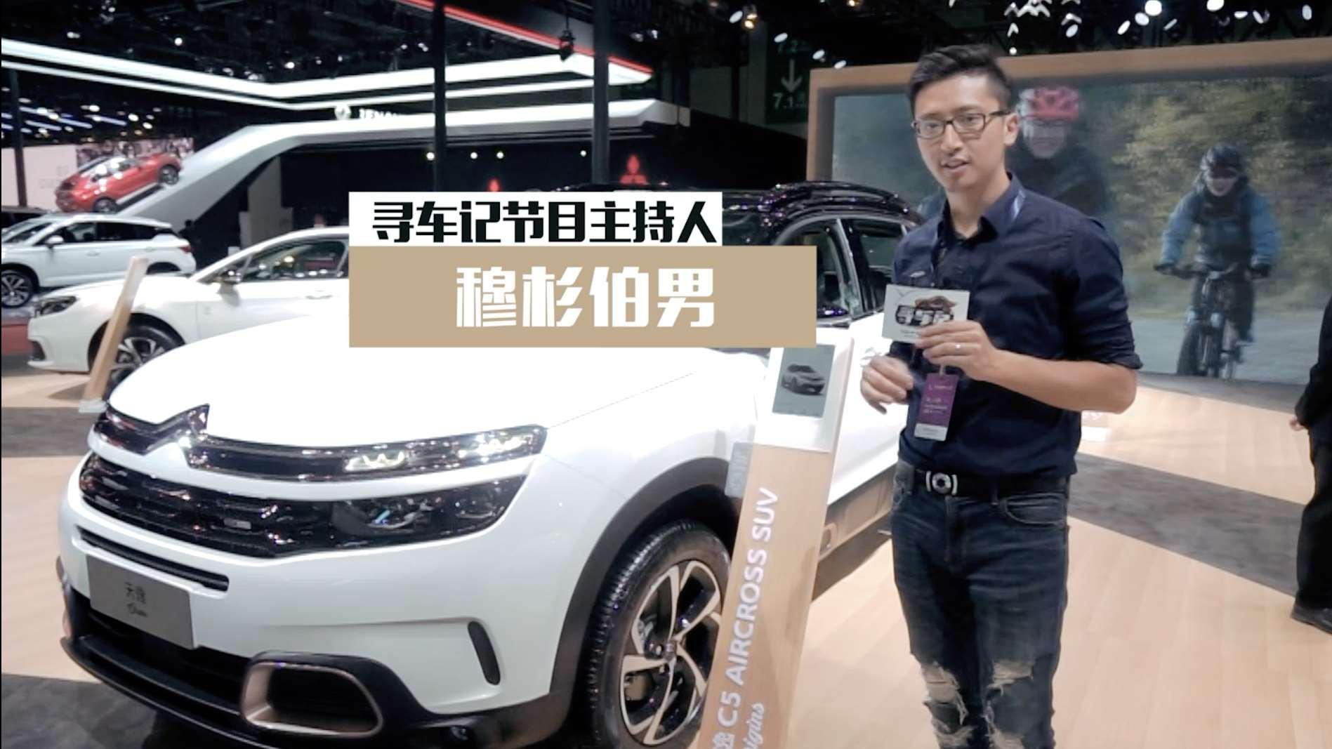 《寻车记》2019上海车展 详解雪铁龙天逸百年臻享版